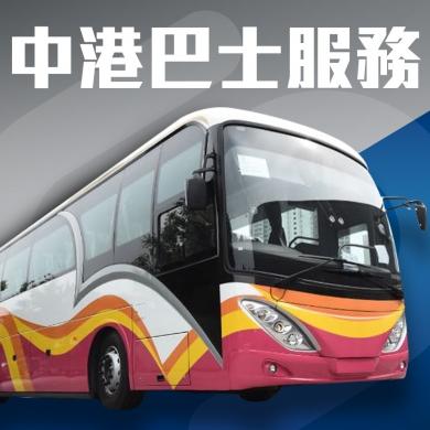 中港巴士服務