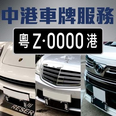 中港車牌顧問服務