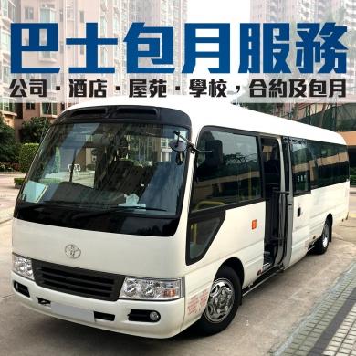 巴士包月服務