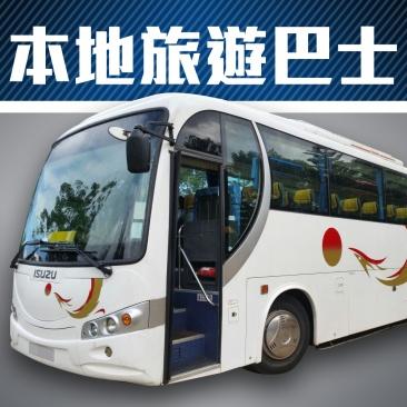 本地旅遊巴士服務