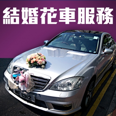 結婚花車服務