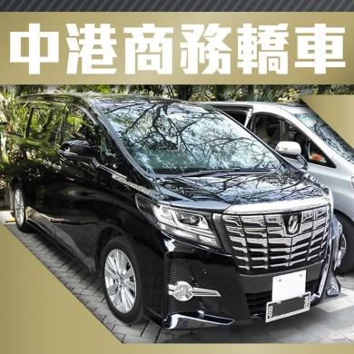 中港商務轎車