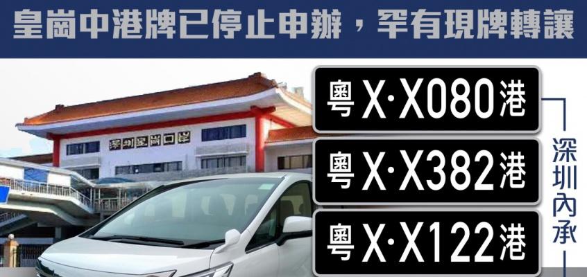 [皇崗口岸] 中港牌公司激罕轉讓
